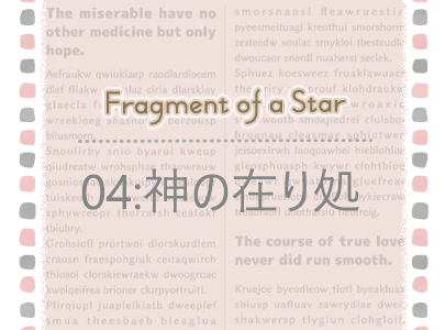 Fragment of a Star * 04:神の在り処