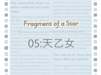 Fragment of a Star * 05:天乙女