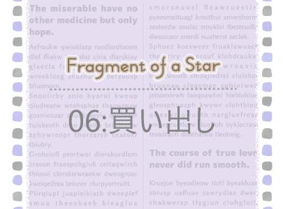 Fragment of a Star * 06:買い出し